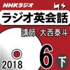 大西泰斗 - NHK ラジオ英会話 2018年6月号(下) アートワーク