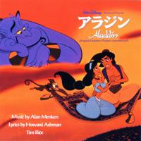 アラジン (オリジナル・サウンドトラック) - Various Artists