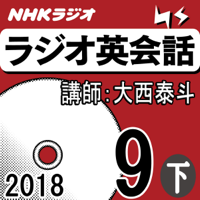 NHK ラジオ英会話 2018年9月号(下)