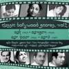 Classic Bollywood Scores, Vol, 2 : Aah (1953), Aangan (1959), Aar Paar (1954), Aarti (1961)