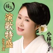 Japanese Legendary Enka Collection - Sachiko Kobayashi - Sachiko Kobayashi