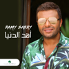 Ramy Sabry - Ahd Eldonia artwork
