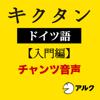 岡村 りら - キクタン ドイツ語【入門編】(アルク) アートワーク