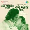 Ame Pardeshi Paan Original Motion Picture Soundtrack EP