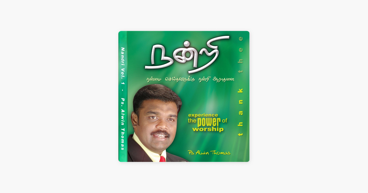 Nandri Vol 1 By Ps Alwin Thomas On Apple Music