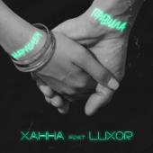 Нарушаем правила (feat. Luxor)