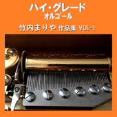 駅 Originally Performed By 竹内まりや (オルゴール)/オルゴールサウンド J-POPジャケット画像