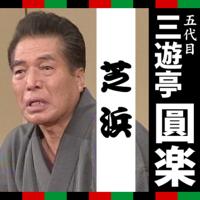 三遊亭圓楽「芝浜」