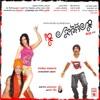 Kotlallappo Kai Original Motion Picture Soundtrack EP