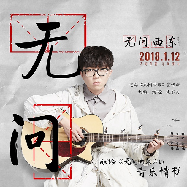 Mao Bu YI – 無問 – Single [iTunes Plus M4A] | iplusall.4fullz.com