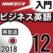 NHK 入門ビジネス英語 2018年12月号
