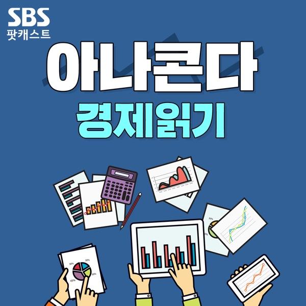 SBS 아나콘다 - 경제읽기