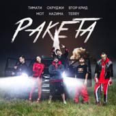 Ракета (feat. Мот, Егор Крид, Скруджи, Наzима & Terry) - Timati