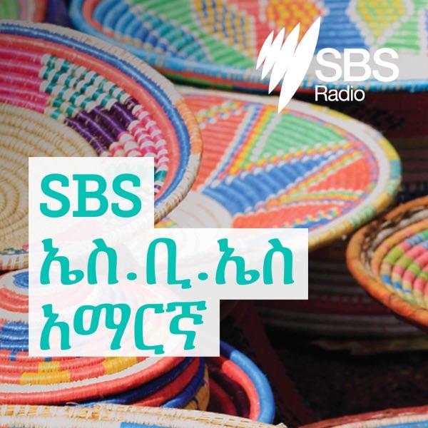 SBS Amharic - ኤስ.ቢ.ኤስ አማርኛ