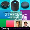 大谷 和利 & 小山 敬治 - スマートスピーカーから見えるAIの未来: 大谷和利スペシャルトーク アートワーク
