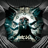 Download 政治 - 閃靈 on iTunes (Heavy Metal)