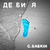 Sergey Babkin - Де би я artwork