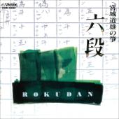 Rokudan / Michio Miyagi No Koto