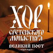 Помилуй нас, господи, помилуй нас напев валаамского монастыря