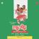 Madhu Cheenu, Vol. 2 - Crazy Mohan & Bhushan Dua