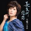 Nagaragawa Hiren - EP - Vanessa Oshiro