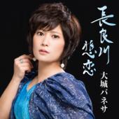 Nagaragawa Hiren - EP