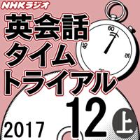 NHK 英会話タイムトライアル 2017年12月号(上)