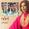 Assala Wust El Balad Collection