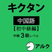 キクタン中国語 【初中級編】 中検3級レベル (アルク)