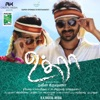 Uthra (Original Motion Picture Soundtrack) - EP