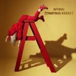 MyBoi (TroyBoi Remix) - Single