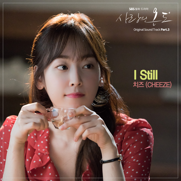 SBS Drama Love Temperature (Original Television Soundtrack), Pt  3 - EP by  Cheeze