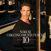 Για Παράδειγμα - Nikos Ikonomopoulos