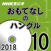 NHK おもてなしのハングル 2018年10月号