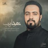 Ajaibe-Merza Mohamed Al Kayat