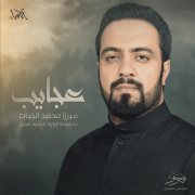 Ajaibe - Merza Mohamed Al Kayat - Merza Mohamed Al Kayat