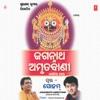 Jagannath Amrutvani