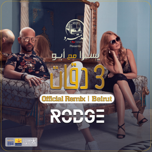 Abu - 3 Daqat feat. Yousra [Rodge Remix]