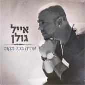 אהיה בכל מקום - Eyal Golan