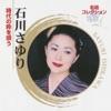 名唱コレクション 石川さゆり 時代の粋を唄う ジャケット写真