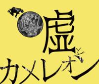 嘘とカメレオン - ヲトシアナ artwork