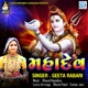 Mahadev - Single