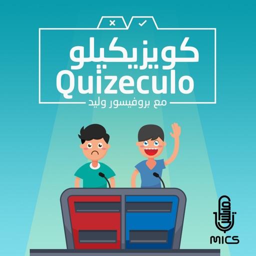 Cover image of Quizeculo كويزيكيلو