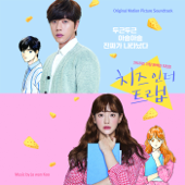 Cheese In the Trap (Original Motion Picture Soundtrack)