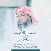 قصص الأنبياء للشيخ نبيل العوضي - Nabil Al-Awadhi - Nabil Al-Awadhi