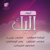 Elayka (Eqaa) - Mohammed Obaid