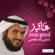 Maa Al Habib - Sheikh Mishari Alafasy