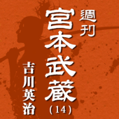 週刊宮本武蔵アーカイブ(14)