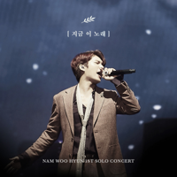 A Song for You - Nam Woo Hyun
