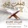 Saad El Ghamidi - Recited Quran